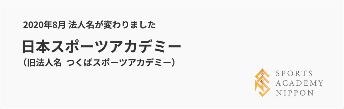 日本スポーツアカデミー(旧法人名 つくばスポーツアカデミー)